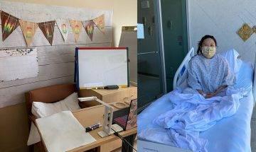 懷孕老師胎不穩住院  臥床堅持網上授課 病房做課室