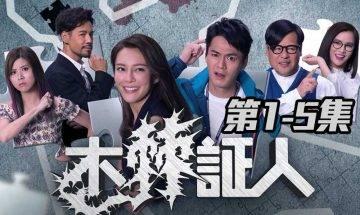 木棘証人 | 1-5集劇情劇透:羅仲謙與韋家雄同居、張秀文被追債險失火