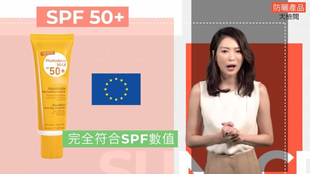 高度保護防曬(SPF50)符合歐盟法規