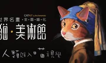 《貓美術館》11月初首登陸香港  3D大型裝置、貓名畫 貓主子一同參與 |親子好去處