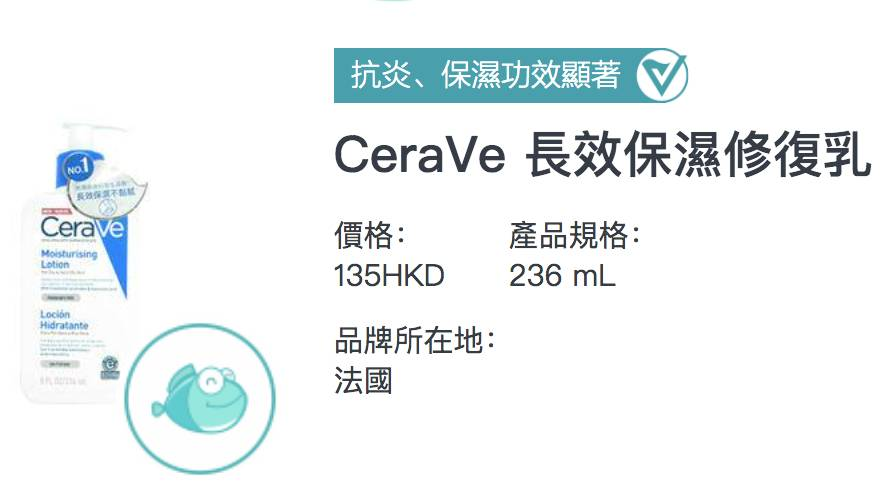 CeraVe 長效保濕修復乳