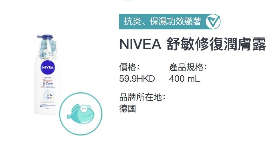 NIVEA 舒敏修復潤膚露
