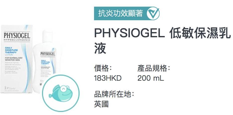 PHYSIOGEL 低敏保濕乳液