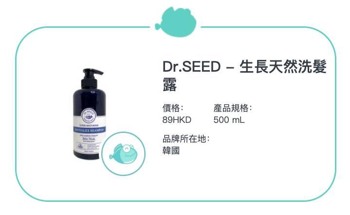 DR.SEED生長天然洗髮露  (圖片來源:水中銀)