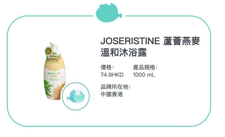 JOSERISTINE蘆薈燕麥溫和沐浴露 .9 (圖片來源:水中銀)