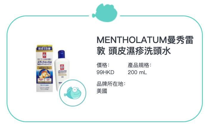 MENTHOLATUM曼秀雷敦頭皮濕疹洗頭水  (圖片來源:水中銀)