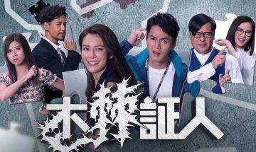 【木棘証人】1-20集劇透劇情、人物介紹 | 羅仲謙回巢無綫第一擊、張曦雯演大律師