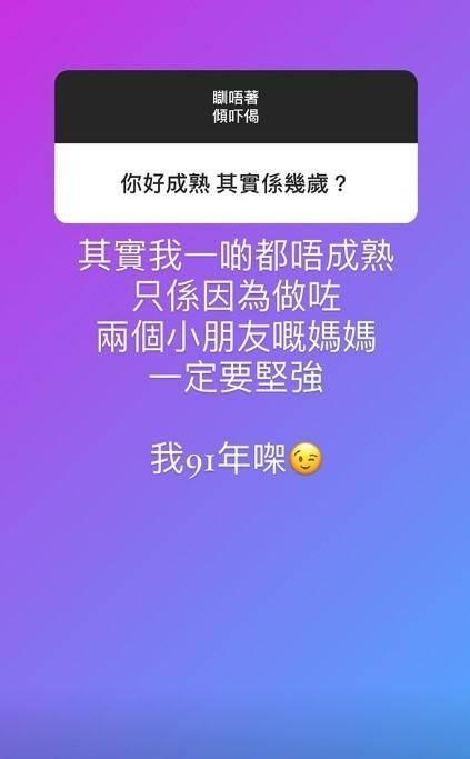 兩子之母雯雯高EQ回應 (雯雯instagram動態截圖)