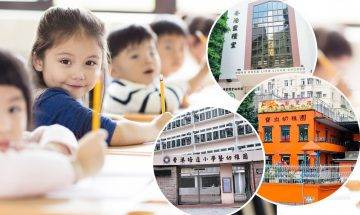 幼稚園排名2021|全港九新界17間學券制熱門優質幼稚園概覽、學費、雜費全面睇