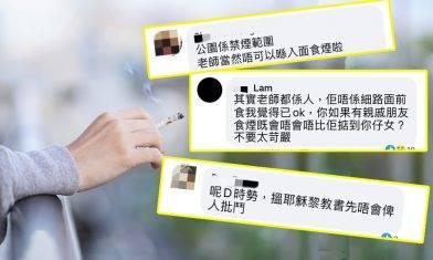 老師吸煙是對是錯?家長見班主任公園吸煙 網上Po文問應否向學校投訴-附網民深度回應
