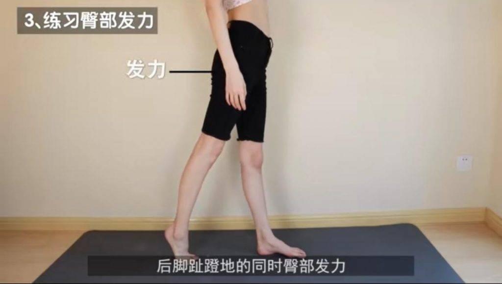 從行路姿勢開始 你招矯正骨盆方法 簡單行路動作 瘦腿修下半身