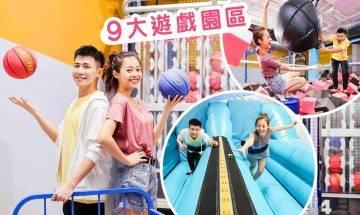 【#周末放電】 5,000呎激大NAMCO運動遊樂競技場登陸九龍灣