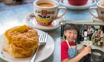 菠蘿包食譜大公開-9歲男童教授麵包鬆軟、外皮酥脆技巧 複製茶餐廳味道