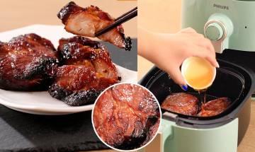 氣炸鍋叉燒食譜-3步自製零失敗惹味燶邊蜜汁叉燒 簡單易做詳細步驟