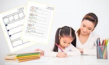 中文寫作講深度 媽媽不私藏分享中文寫作框 助孩子豐富內容 學會表達