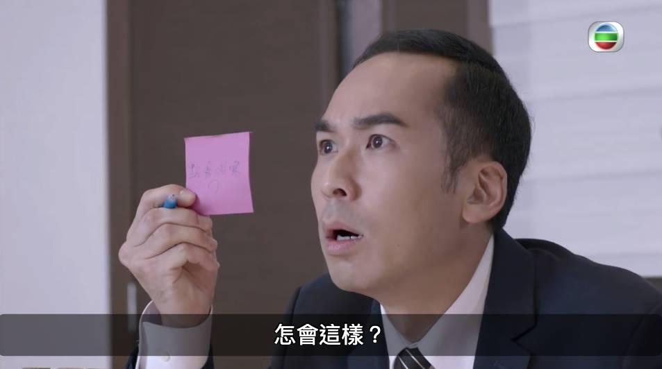 做綠葉收入低微(TVB劇集《木棘証人》電視截圖)