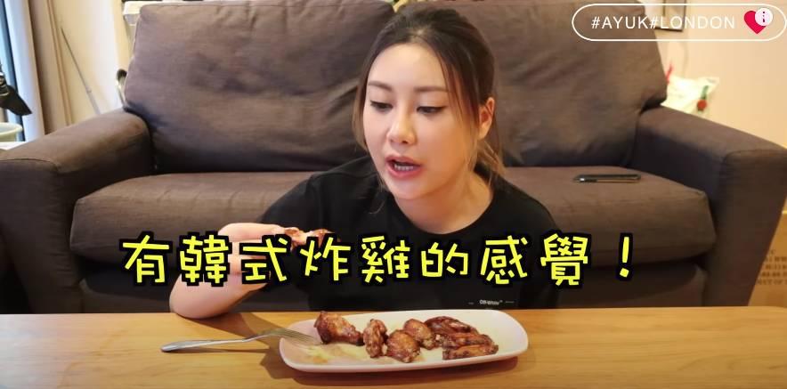網紅一邊試食氣炸鍋雞翼,一邊大讚色香味俱全(YouTube頻道「A YUK」影片截圖)