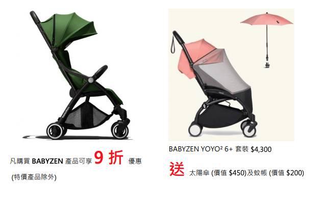 九龍灣BB展2021|NotTooBig 優質母嬰用品展:全港首個Mr. Men Little Miss 主題的BB展!