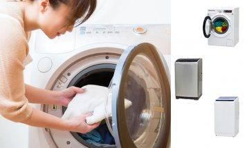 洗衣機潔淨+慳錢測試|消委會:葉輪式最慳電