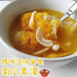 腰果南瓜百合雪耳湯 媽咪營養滋味素湯