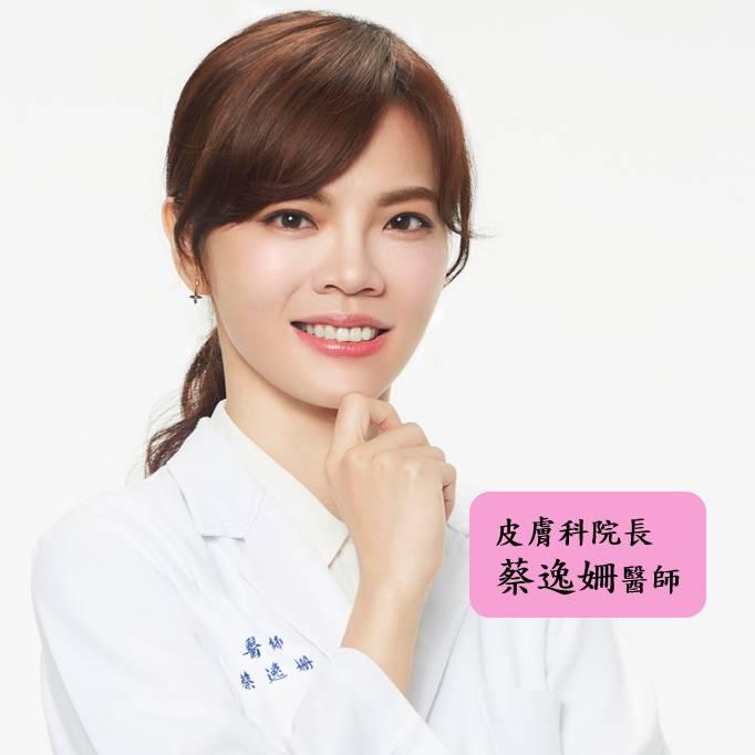 皮膚科醫生蔡逸姍