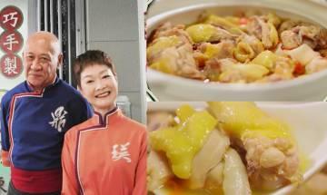 酒香雞食譜-7步自製肉嫩滑雞!滋潤暖身提神強筋骨 失眠、過勞媽媽啱食