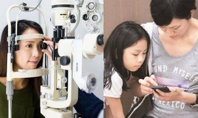 老花年輕化 分清老花與遠視 預防眼肌拉緊