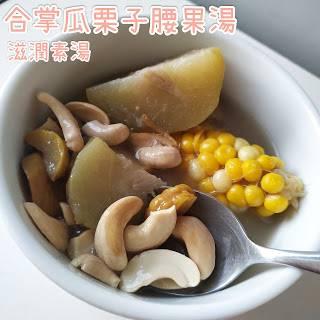 腰果湯水食譜1.腰果合掌瓜栗子湯