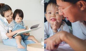親子共讀3大要點+4本童書推介 閱讀中教孩子認知和處世