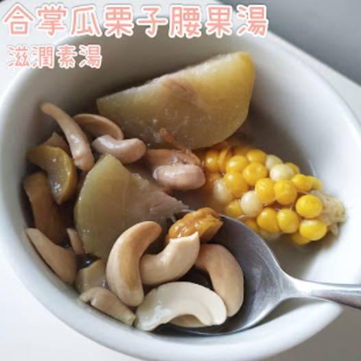 大雪湯水食譜3.合掌瓜栗子腰果湯