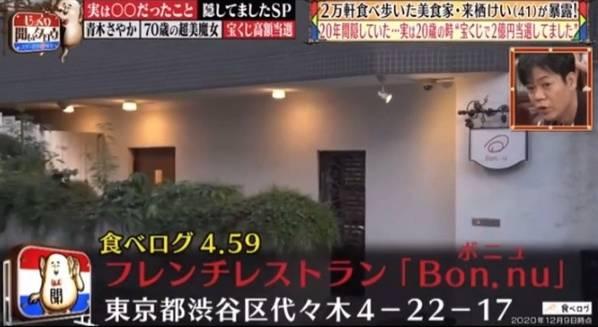 開餐廳生意蒸蒸日上(日本節目《じっくり聞いタロウ》電視截圖)