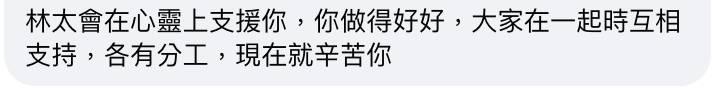 網民鼓勵林子博(圖片來源:林子博Facebook)