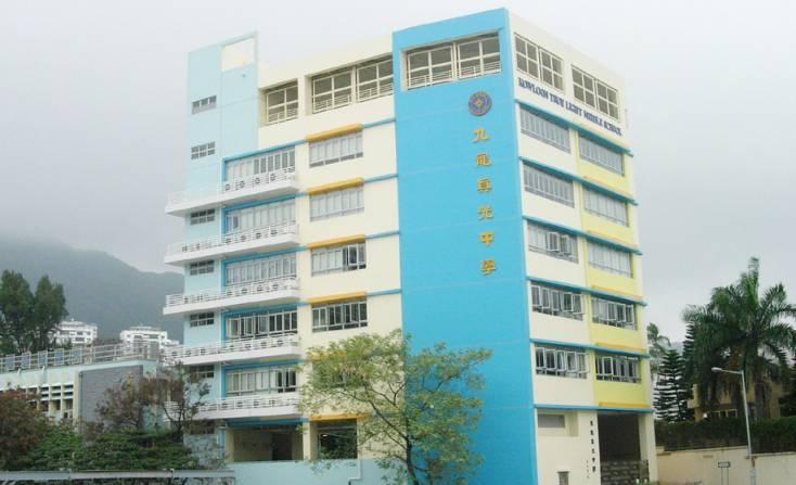 九龍城中學
