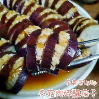 冬菇食譜1. 冬菇肉碎釀茄子