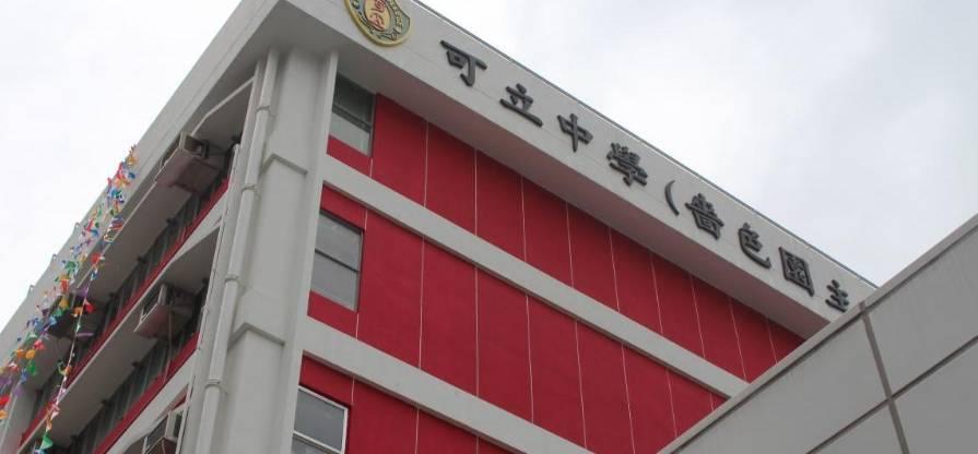 黃大仙中學