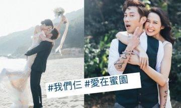 33歲湯怡宣布嫁麥秋成兼升呢準媽媽  舊愛洪卓立大方送祝福