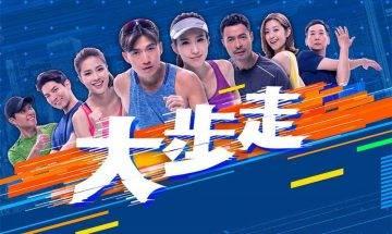 大步走|1-25集劇情劇透/主題曲/演員角色:陳山聰 姚子羚跑出勵志熱血人生