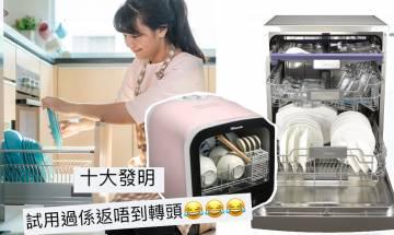 洗碗碟機推薦2021-7款慳水慳力入門級洗碗碟機推薦 全部萬蚊樓下