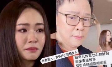 楊思琦上陳志雲節目爆喊受訪 被追問虛擬老公黑面