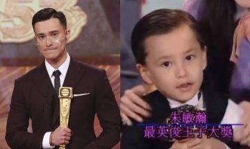 朱敏瀚中英mix奪「飛躍進步男藝員」 5歲憑高顏值奪獎 盤點11位圈中混血藝人