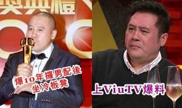 麥長青上ViuTV爆在無綫不受尊重一早想離巢 麥包:被人當透明好冇癮﹗