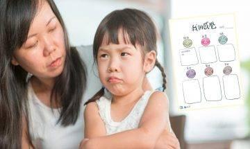 孩子情緒大爆發 12個情緒詞彙工作紙 紓緩長期停課不安情緒
