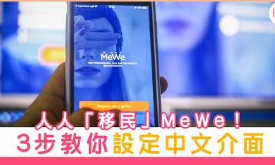 人人「移民」MeWe!3步教你設定MeWe繁體中文介面