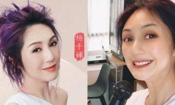 楊千嬅雀巢頭宣傳新歌 走中國風內地網民叫好