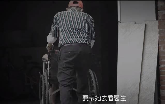 爺爺還要帶身心障礙的女兒看醫生(「中國信託慈善基金會」影片截圖)