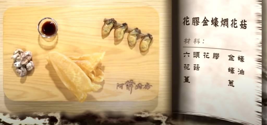 冬菇食譜2. 花膠金蠔炆花菇(TVB節目《阿爺廚房》電視截圖)