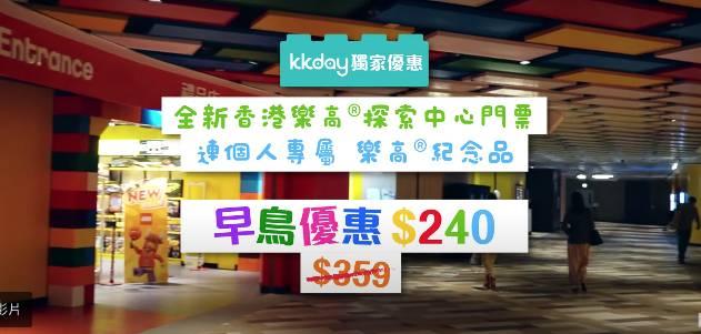 KKday 預訂門票可享個人專屬樂高®️紀念品