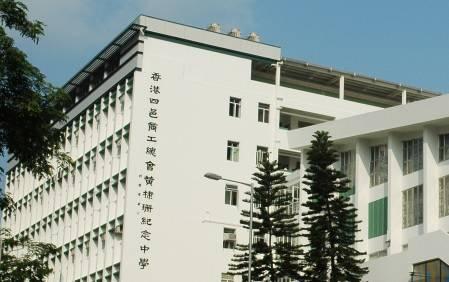 黃棣珊紀念中學的外觀。(圖片來源:學校官網)