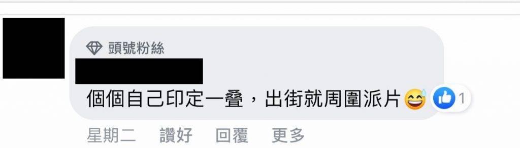 有網民表示會印定一疊帶出街。