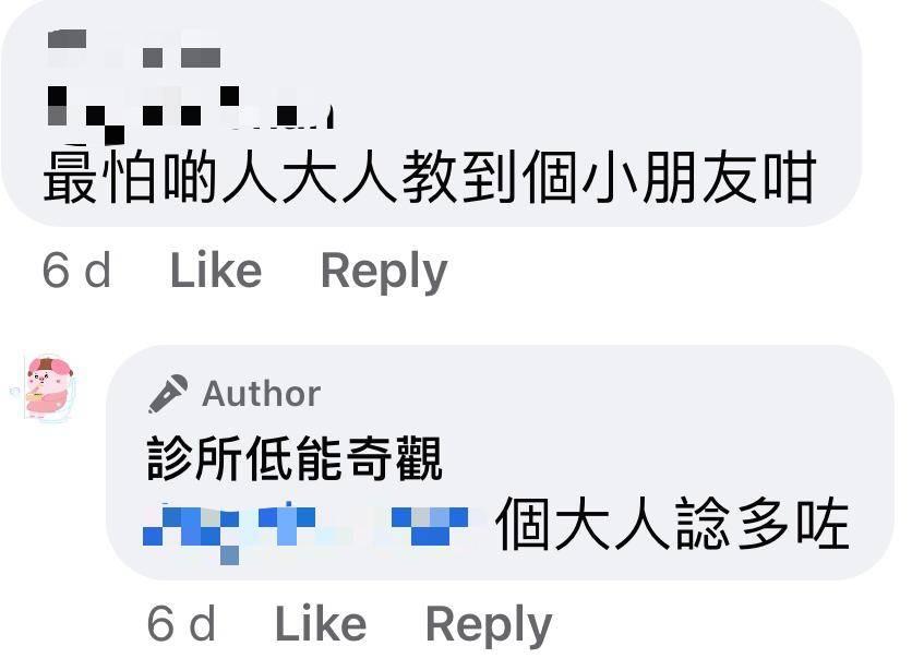 (診所低能奇觀Facebook截圖)